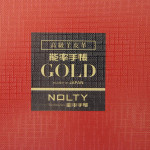 2017年版 NOLTY 能率手帳ゴールドを注文