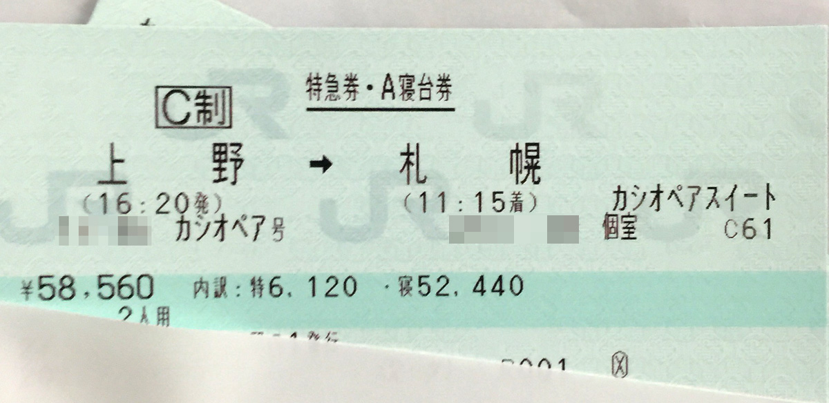 カシオペアのチケット