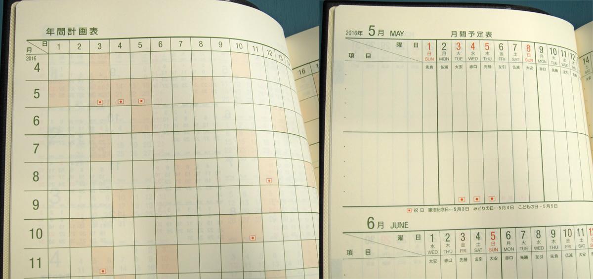 能率手帳の年間計画表と月間予定表