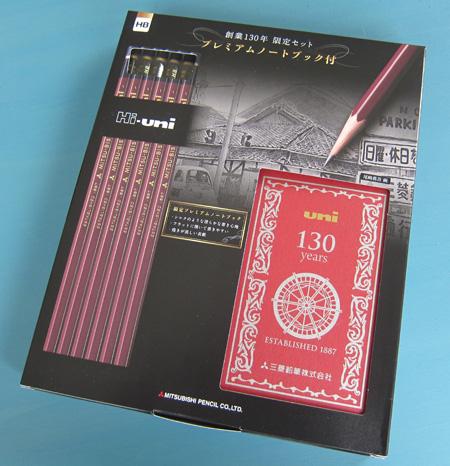 三菱鉛筆創業130年記念 ハイユニセット