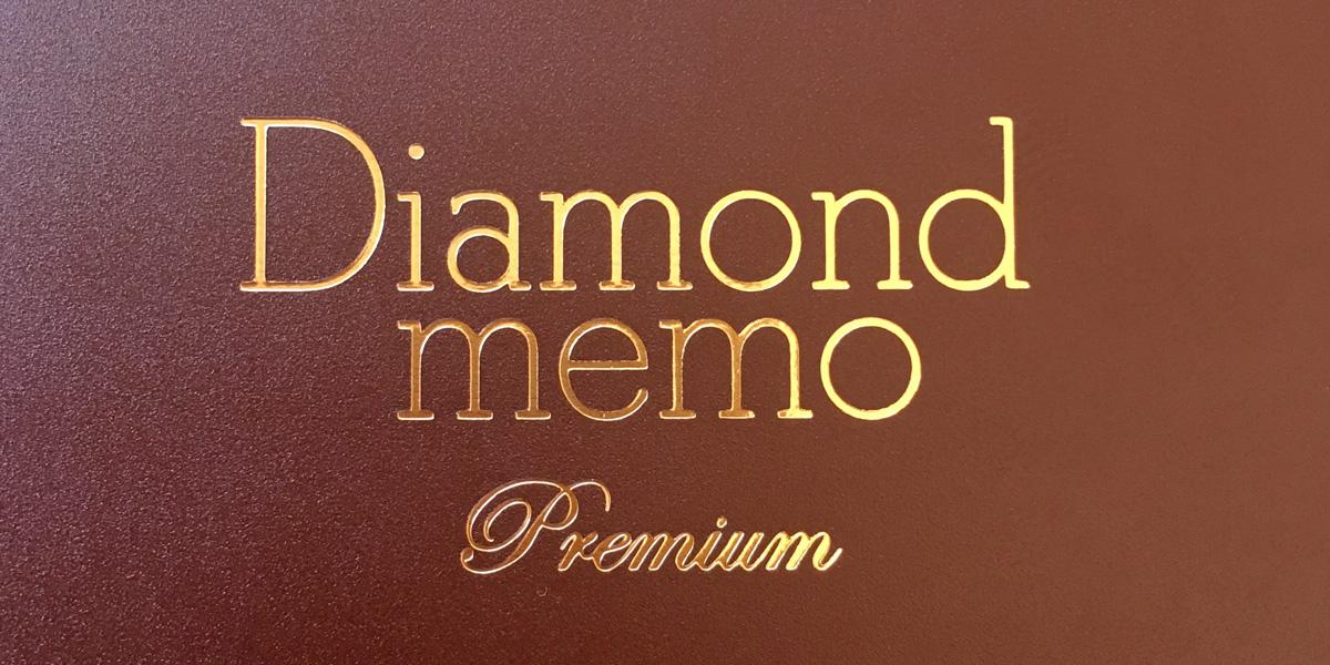 ダイヤメモ プレミアム