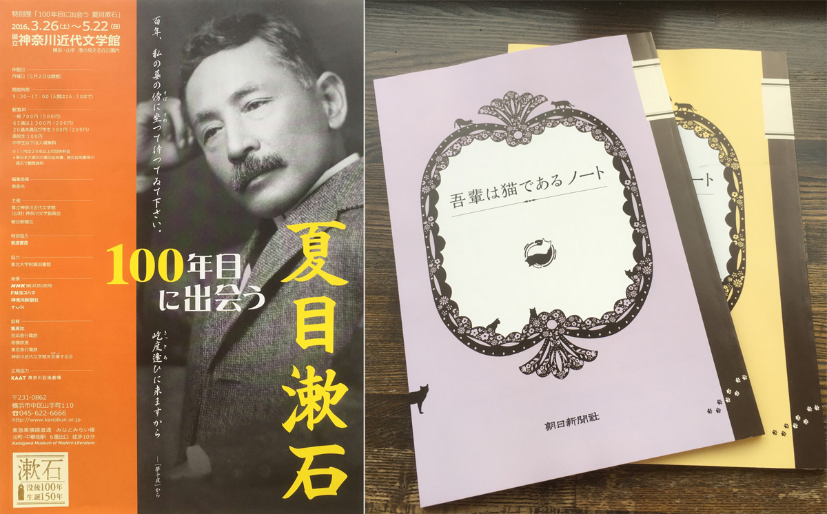 「100年目に出会う夏目漱石」で買った「吾輩は猫であるノート」