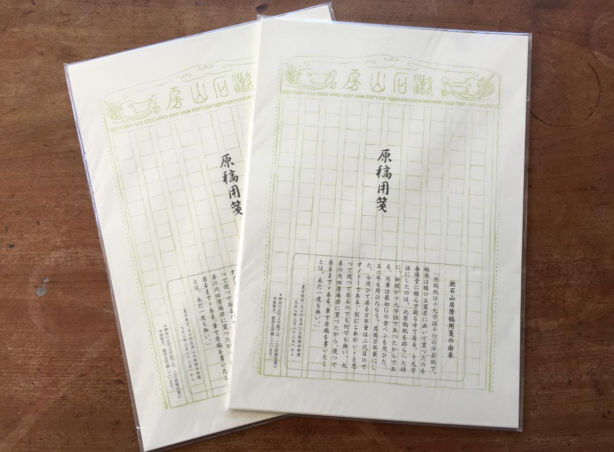 漱石山房原稿用箋,原稿用紙