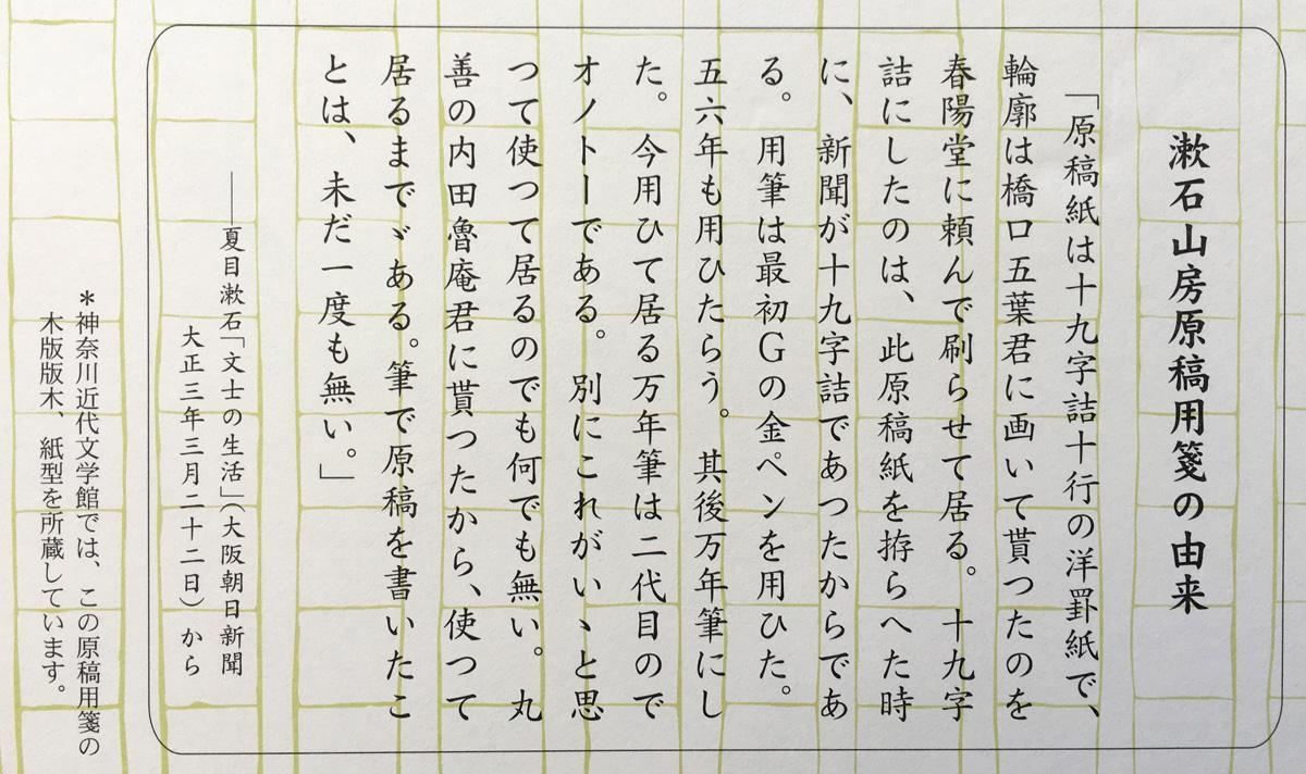 漱石山房原稿用箋の由来