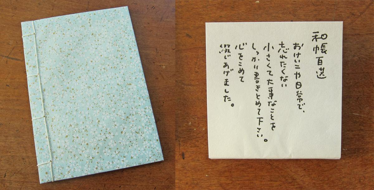 楽紙館の和紙ノート