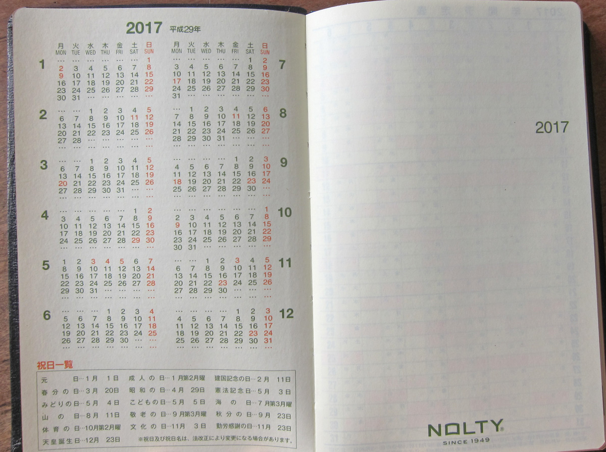 能率手帳ゴールドのカレンダー