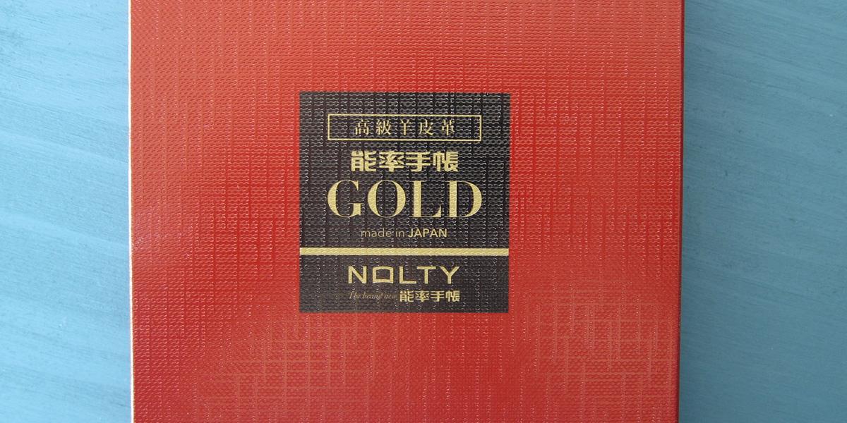NOLTY 能率手帳ゴールド