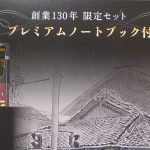 三菱鉛筆 創業130年記念 Hi-uni(ハイユニ)セット