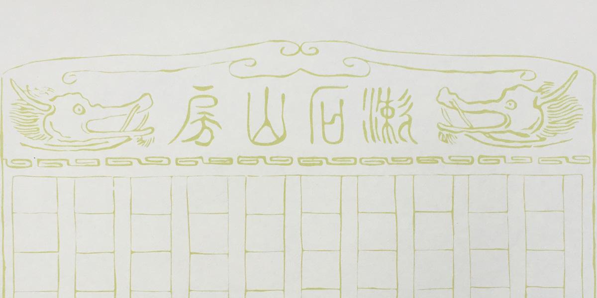 漱石山房原稿用箋