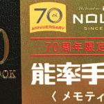 能率手帳70周年限定アイテム「NOLTY メモティ」