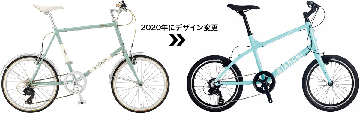 ビアンキは2020年にデザインを変更